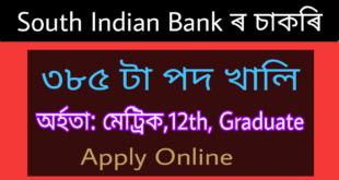 South Indian Bank Clerks Recruitment 2019