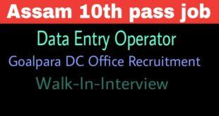 DC Office Goalpara Recruitment 2019