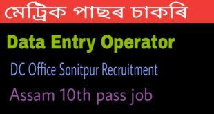 DC Office Sonitpur Recruitment 2019