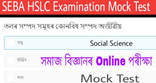 SEBA HSLC Examination Online Mock Test