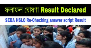 HSLC Re checking result 2020