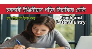 Dibrugarh University B Tech Admission 2020 Fresh and Lateral Entry