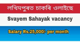 Lakhimpur Deputy Commissioner 2 Svayem Sahayak post