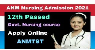 ANM Training Selection Test Online Application form