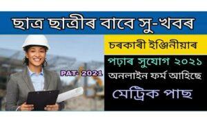 Assam Polytechnic Admission Test 2021