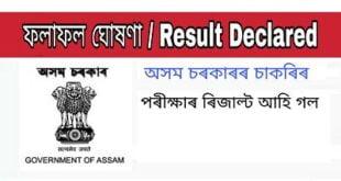 Assam Tea Employees Provident Fund Recruitment Result 2021