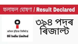 Oil India Limited 394 vacancy result 2021
