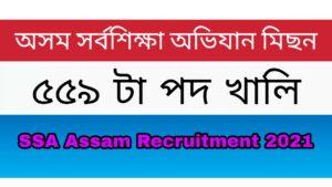 SSA Assam KAAC Recruitment 2021