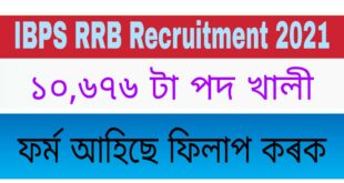 IBPS RRB Officer & Office Assistant Recruitment 2021