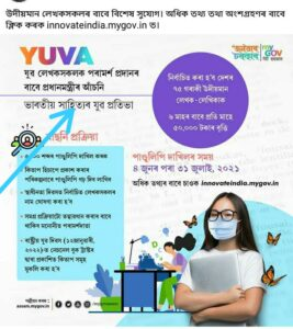 Prime Minister's Scheme for Mentorining Young Authors 2021