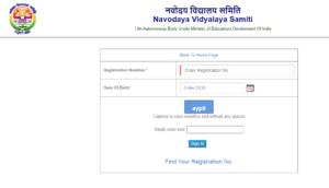 Assam Jawahar Navodaya Vidyala Admit Card 2021